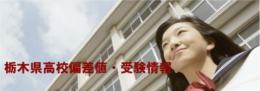 栃木県の高等学校の偏差値ランク・受験情報です。公立高校偏差値、私立高校偏差値ごとに栃木県の高校をご紹介致します。
