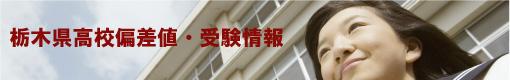 栃木県の高等学校の偏差値ランク・受験情報です。栃木の公立高校偏差値、私立高校偏差値ごとに高校をご紹介致します。